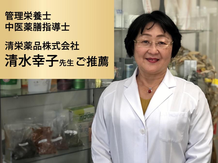 清栄薬品株式会社 清水幸子先生ご推薦